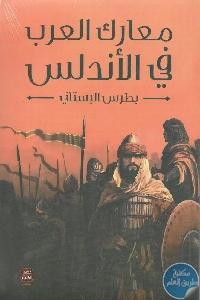 36e08ac7f92c132d3b8019930abeea08 669x979 - تحميل كتاب معارك العرب في الأندلس pdf لـ بطرس البستاني
