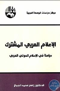 40028799. SX318  - تحميل كتاب الإعلام العربي المشترك pdf لـ د. راسم محمد الجمال