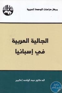 4125125 - تحميل كتاب الجالية العربية في إسبانيا pdf لـ د. عبد الواحد إكمير