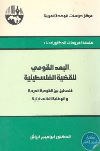 415215 - تحميل كتاب البعد القومي للقضية الفلسطينية pdf لـ د. ابراهيم ابراش