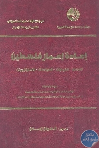 452154 - تحميل كتاب إعادة إعمار فلسطين : القضايا - الخيارات - السياسات - الاستراتيجيات pdf لـ أنطوان زحلان