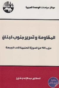 452562856 - تحميل كتاب المقاومة وتحرير جنوب لبنان pdf لـ د. عبد الإله بلقزيز