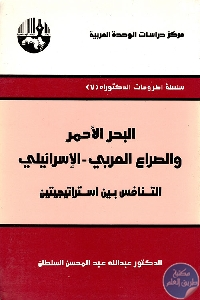 4576 - تحميل كتاب البحر الأحمر والصراع العربي - الإسرائيلي pdf لـ د. عبد الله عبد المحسن سلطان