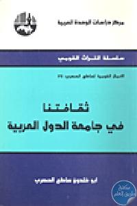 4857 - تحميل كتاب ثقافتنا في جامعة الدول العربية pdf لـ أبو خلدون ساطع الحصري