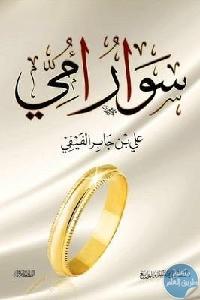 5000963 266x425 - تحميل كتاب سوار أمي pdf لـ علي بن جابر الفيفي