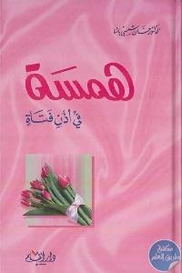51356625 578018209339949 2824967360784908729 n 669x928 - تحميل كتاب همسة في أذن فتاة pdf لـ حسان شمسي باشا
