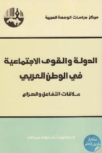 52316584 - تحميل كتاب الدولة والقوى الإجتماعية في الوطن العربي pdf د. ثناء فؤاد عبد الله