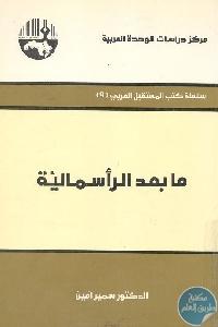 5283999 - تحميل كتاب ما بعد الرأسمالية pdf لـ د. سمير أمين