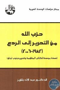 5421582 - تحميل كتاب حزب الله من التحرير إلى الردع (1982-2006) pdf لـ د. عبد الإله بلقزيز