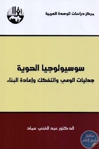 54251268 - تحميل كتاب سوسيولوجيا الهوية : جدليات الوعي والتفكك وإعادة البناء pdf لـ د. عبد الغني عماد