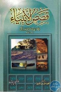 6222007701436t 318x450 - تحميل كتاب قصص الأنبياء pdf لـ ابن كثير