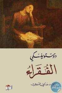 6dc5a99211fc8b5c8bc7ffce21471ab7 600x900 - تحميل كتاب الفقراء - رواية pdf لـ دوستويفسكي