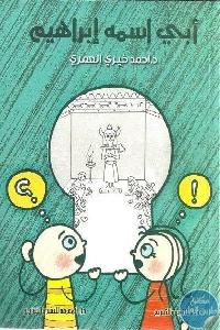 8000454 400x550 - تحميل كتاب أبي اسمه إبراهيم - رواية pdf لـ د. أحمد خيري العمري