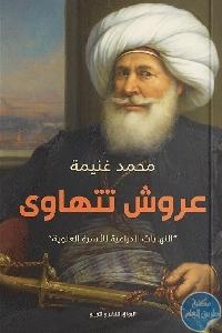 81976698 2546453048736663 2400020075668045824 o 514x784 - تحميل كتاب عروش تتهاوى pdf لـ محمد غنيمة