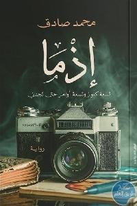 83267012 2560222640693037 7883618913706049536 o 514x783 - تحميل كتاب إذما - رواية pdf لـ محمد صادق