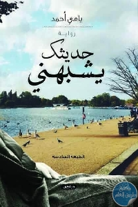 9005927 419x608 - تحميل كتاب حديثك يشبهني - رواية pdf لـ د. يامي أحمد