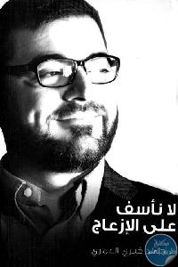 9008666 480x722 - تحميل كتاب لا نأسف على الإزعاج pdf لـ د. أحمد خيري العمري