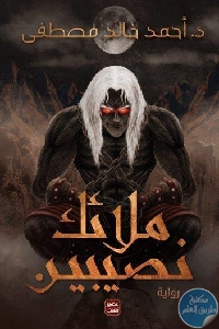 9009041 352x529 - تحميل كتاب ملائك نصيبين - رواية pdf لـ د. أحمد خالد مصطفى