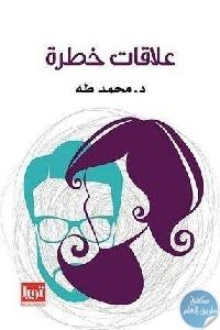 9011550 286x423 - تحميل كتاب علاقات خطرة pdf لـ د. محمد طه