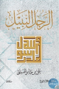 D0QxJT2W0AALh8l 571x838 - تحميل كتاب الرجل النبيل : محمد رسول الله pdf لـ علي بن جابر الفيفي