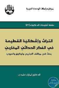 Heritage20and20the20problematic - تحميل كتاب التراث وإشكالية القطيعة في الفكر الحداثي المغاربي pdf لـ د. امبارك حامدي