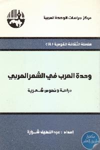 IMG 3 - تحميل كتاب وحدة العرب في الشعر العربي : دراسة ونصوص شعرية pdf لـ عبد اللطيف شرارة