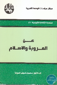 IMG 5 - تحميل كتاب عن العروبة والإسلام pdf لـ د. عصمت سيف الدولة