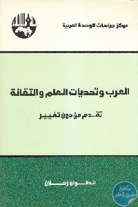 IMG 0001 5 - تحميل كتاب العرب وتحديات العلم والتقانة : تقدم من دون تغيير pdf لـ أنطوان زحلان
