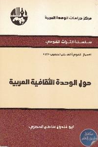 IMG 0001 - تحميل كتاب حول الوحدة الثقافية العربية pdf لـ أبو خلدون ساطع الحصري