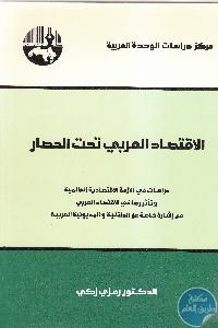 IMG 0002 8 - تحميل كتاب الاقتصاد العربي تحت الحصار pdf لـ د. رمزي مكي