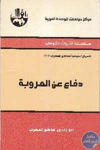 IMG 0003 - تحميل كتاب دفاع عن العروبة pdf لـ أبو خلدون ساطع الحصري