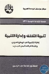 IMG 0005 7 - تحميل كتاب تنمية التخلف وإدارة التنمية pdf لـ د. أسامة عبد الرحمن