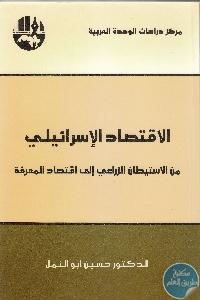IMG 0007 4 - تحميل كتاب الإقتصاد الإسرائيلي pdf لـ د. حسين أبو النمل
