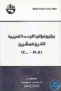 IMG 0008 9 - تحميل كتاب ببليوغرافيا الوحدة العربية (1908-1980) - ثلاثة مجلدات pdf