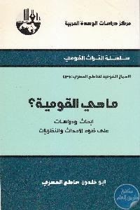 IMG 0009 1 - تحميل كتاب ما هي القومية ؟ pdf لـ أبو خلدون ساطع الحصري