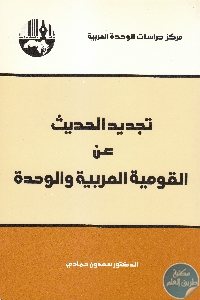 IMG 0009 2 - تحميل كتاب تجديد الحديث عن القومية العربية والوحدة pdf لـ د. سعدون حمادي