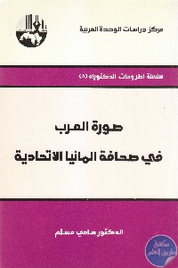 IMG 0010 1 scaled 1 - تحميل كتاب صورة العرب في صحافة ألمانيا الإتحادية pdf لـ د. سامي مسلم