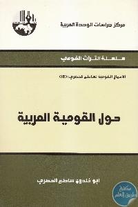 IMG 0010 3 scaled 1 - تحميل كتاب حول القومية العربية pdf لـ أبو خلدون ساطع الحصري