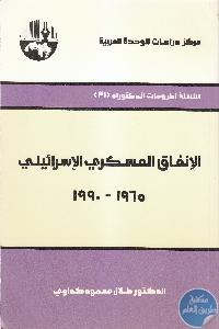 IMG 0010 7 - تحميل كتاب الإنفاق العسكري الإسرائيلي (1965- 1990) pdf لـ د. طلال محمود كداوي