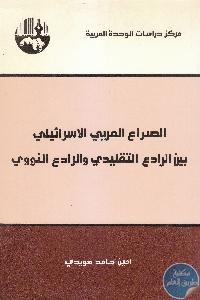 IMG 0011 3 - تحميل كتاب الصراع العربي الإسرائيلي بين الرادع التقليدي والرادع النووي pdf لـ أمين حامد هويدي
