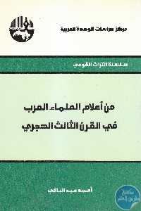IMG 0011 5 - تحميل كتاب من أعلام العلماء العرب في القرن الثالث الهجري pdf لـ أحمد عبد الباقي