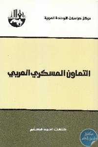 IMG 0012 3 - تحميل كتاب التعاون العسكري العربي pdf لـ طلعت أحمد مسلم