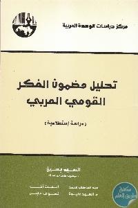 IMG 0014 3 - تحميل كتاب تحليل مضمون الفكر القومي العربي (دراسة استطلاعية) pdf لـ السيد يسين