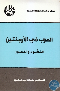 IMG 0014 5 - تحميل كتاب العرب في الأرجنتين : النشوء والتطور pdf لـ د. عبد الواحد إكمير