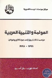 IMG 0017 6 - تحميل كتاب العولمة والتنمية العربية  pdf د. جلال أمين