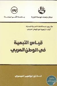 IMG 0020 1 1 - تحميل كتاب قياس التبعية في الوطن العربي pdf لـ د. ابراهيم العيسوي