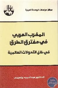 IMG 0020 2 - تحميل كتاب المغرب العربي في مفترق الطرق : في ظل التحولات العالمية pdf لـ د. عبد الحميد براهيمي