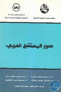 IMG 0021 1 - تحميل كتاب صور المستقبل العربي pdf لـ د. سعد الدين إبراهيم