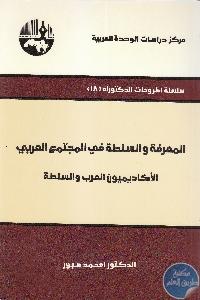 IMG 0034 - تحميل كتاب المعرفة والسلطة في المجتمع العربي : الأكاديميون العرب والسلطة pdf لـ د. امحمد صبور
