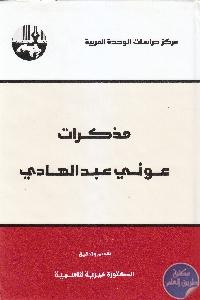 IMG 0036 - تحميل كتاب مذكرات عوني عبد الهادي pdf